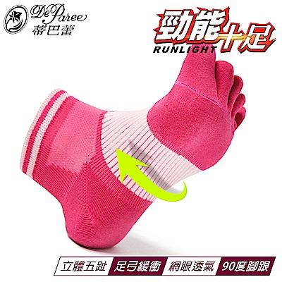 蒂巴蕾勁能十足無極限足弓緩衝型五趾運動襪