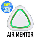 SecuFirst AIRMENTOR 8096-AP 氣質寶 空氣品質偵測器(PRO)