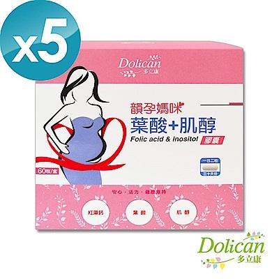 多立康 韻孕媽咪葉酸+肌醇膠囊 (60 粒/盒x5入組)