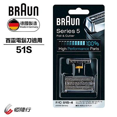 德國百靈BRAUN~OptiFoil刀頭刀網組 銀 51S