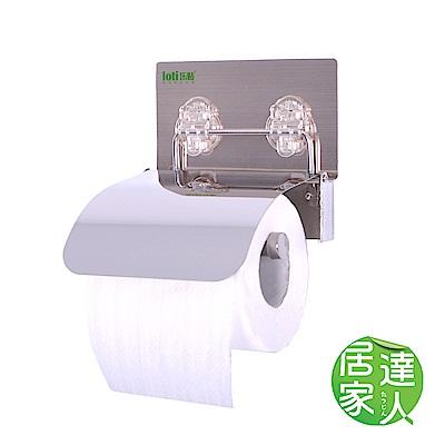 居家達人 環保無痕魔力貼掛勾-捲筒紙巾架/衛生紙架