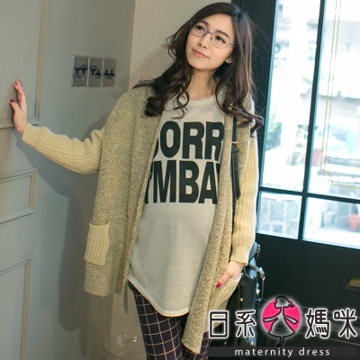 日系小媽咪孕婦裝-垂領開襟拚色雙口袋長版針織外套-共三色
