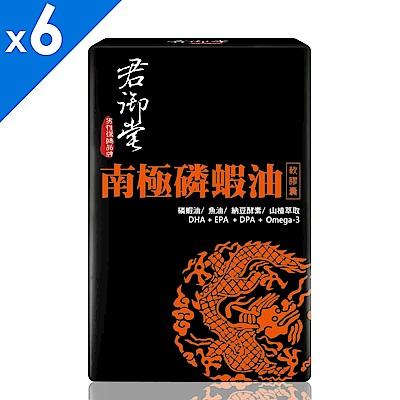 君御堂-專利南極磷蝦油軟膠囊x6盒 贈-馬卡精胺酸強悍錠(即期品效期:2019.8.30)