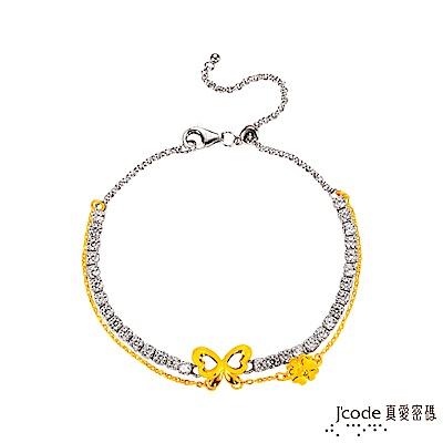 J'code真愛密碼 幸福蝶戀黃金/純銀手鍊-雙鍊款