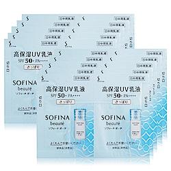 SOFINA蘇菲娜 芯美顏保濕日間防禦乳升級版SPF50+清爽型[0.6mlx2]X10