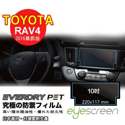 EyeScreen TOYOTA RAV4 (2016尊爵版)PET保護貼(無保固)