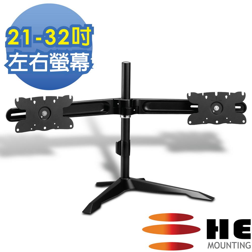 HE桌上型左右雙螢幕架(H732TSE)-適用21~32吋