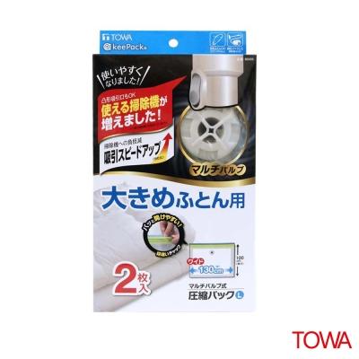 TOWA真空收納袋平面式-大2入130x100