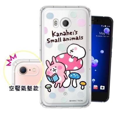 官方授權 卡娜赫拉 HTC U11 5.5吋 透明彩繪空壓手機殼(蘑菇)