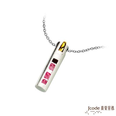 J code真愛密碼銀飾 藏愛純銀女墜子 送白鋼項鍊