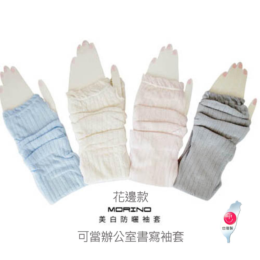 (超值10雙組)【MORINO】純棉花邊防曬袖套/書寫袖套