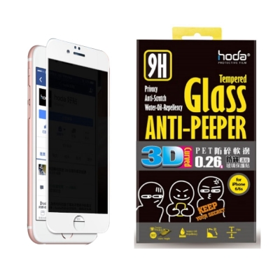 hoda IPHONE 7 4.7 3D防窺滿版PET防碎軟邊鋼化玻璃貼
