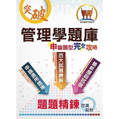 【管理學題庫申論題型完全攻略】(大量題庫演練‧最新歷屆試題)(3版)
