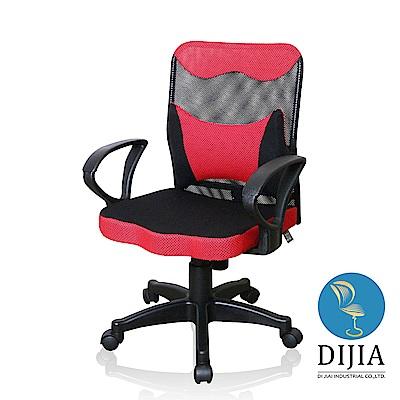椅子夢工廠 希拉電腦椅/辦公椅(五色任選)