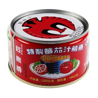 紅鷹牌 蕃茄汁鯖魚-紅罐(220gx3入)