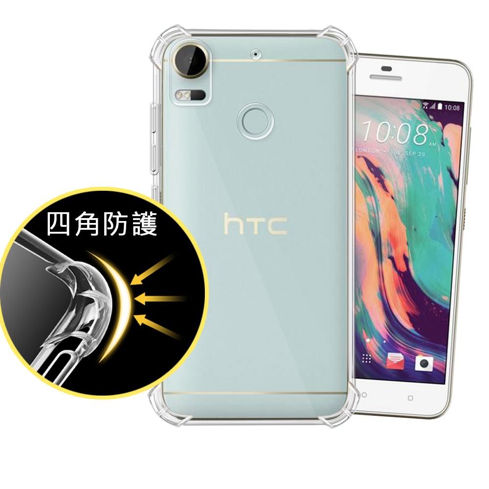 VXTRA HTC Desire 10 PRO 5.5吋四角防護空壓氣墊殼