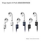 Elago Apple AirPods 運動型頸繩保護套