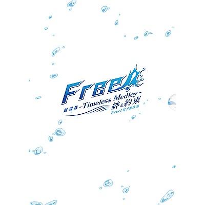 劇場版Free男子游泳部-絆&約束DVD