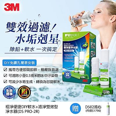 3M 極淨便捷DIY軟水+濾淨雙效型淨水器 DS PRO-2R(加贈濾心1入超值組)