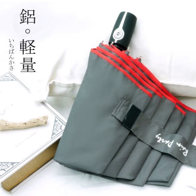 好傘王 自動傘系-日系型男傘(3色任選)
