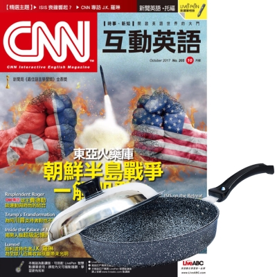 CNN互動英語朗讀CD版 (1年12期) 贈 Maluta花崗岩不沾平底鍋31cm