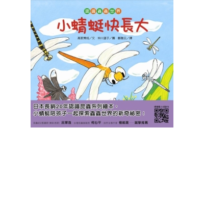 【認識蟲蟲世界】小蜻蜓快長大