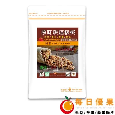 每日優果 原味烘焙核桃隨手包(120g)