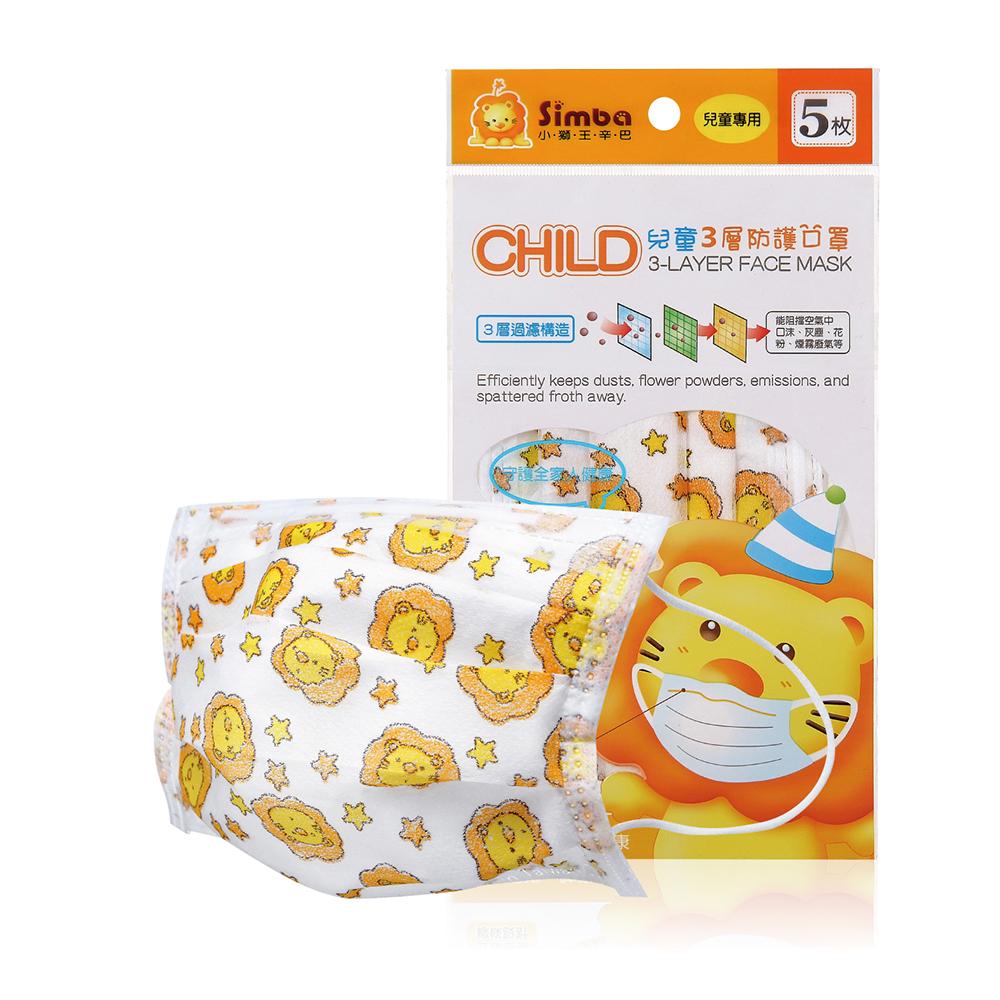 小獅王辛巴 兒童三層防護口罩(5枚入)
