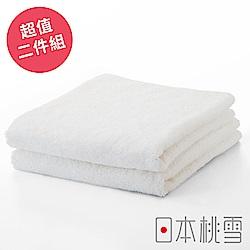 日本桃雪居家毛巾超值兩件組(白色)
