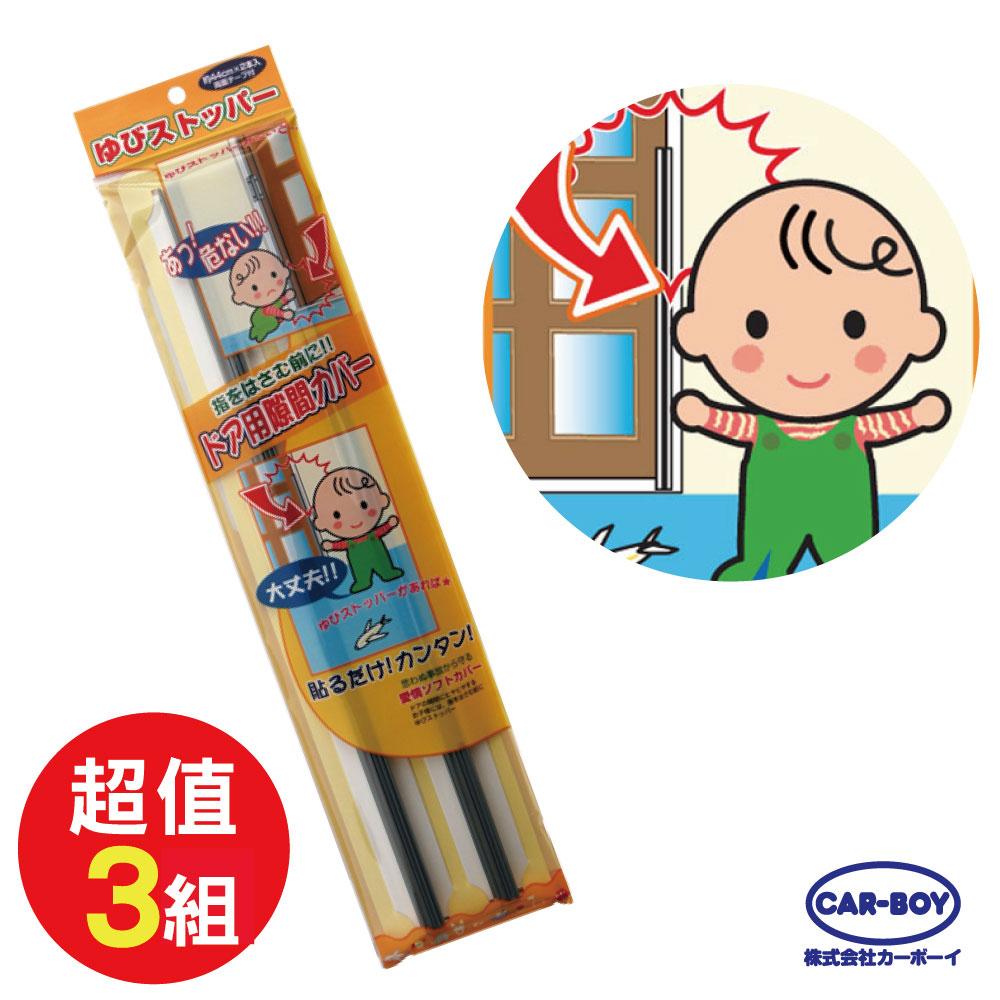 日本CAR-BOY-門縫專用安全護條6入-白色