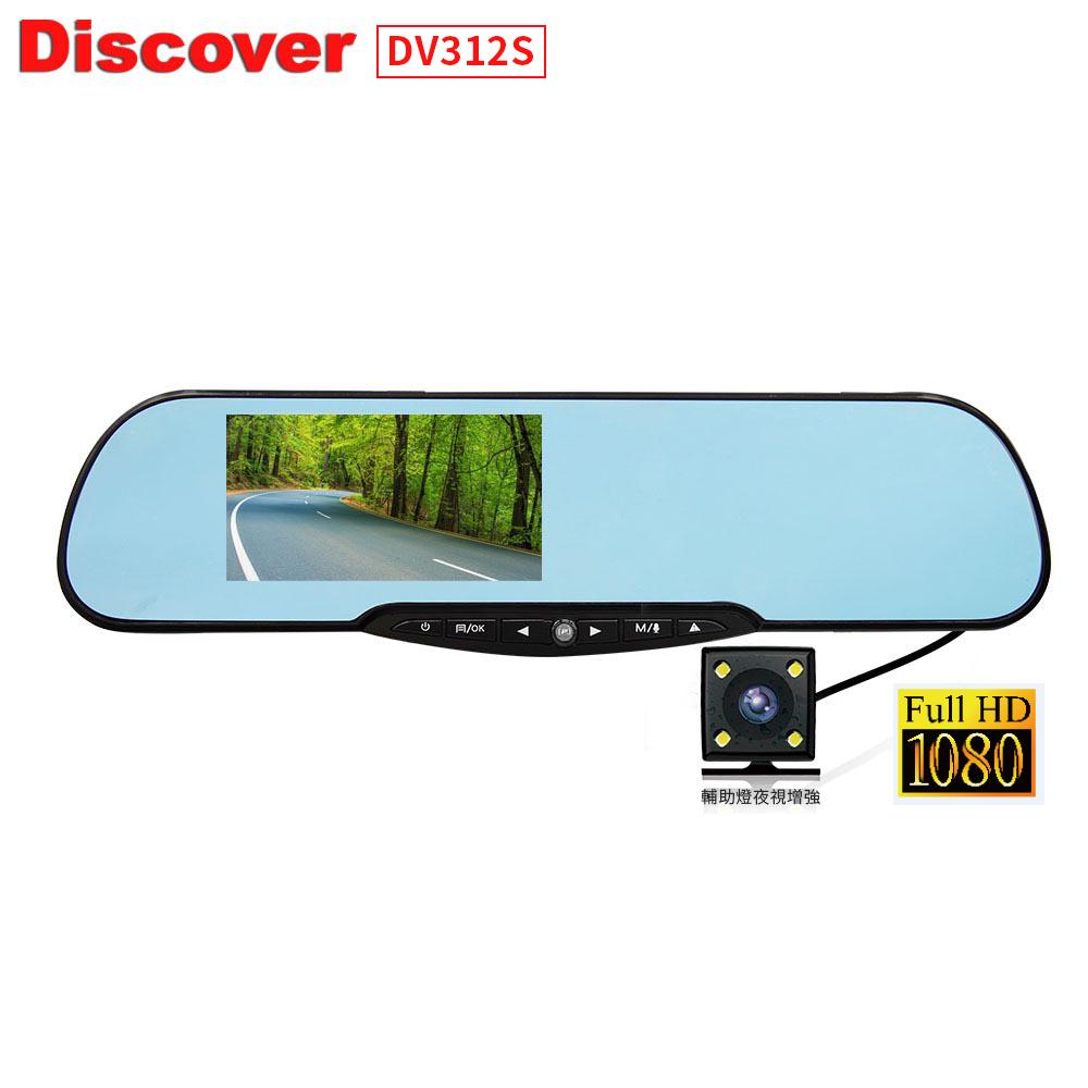 飛樂 DISCOVER 安全預警雙鏡頭行車紀錄器DV-312(贈16G SD卡)