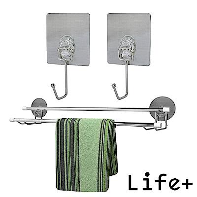 Life Plus 環保無痕魔力貼掛勾-雙桿毛巾架+單掛勾(2入)