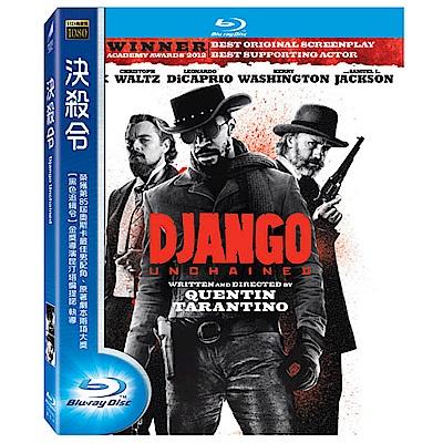 決殺令 Django Unchained  藍光  BD