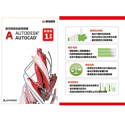 Autodesk AutoCAD(含2D/3D完整功能)一年版電子授權 PKC金鑰卡