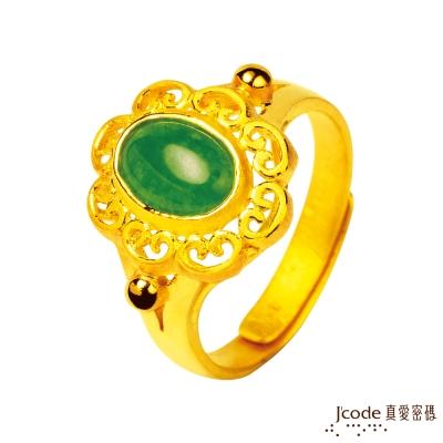 J'code真愛密碼 吉祥如意黃金戒指