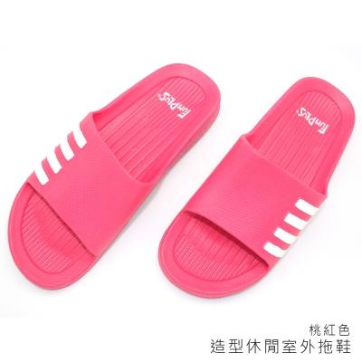 專利材質★造型休閒室外拖鞋-桃色