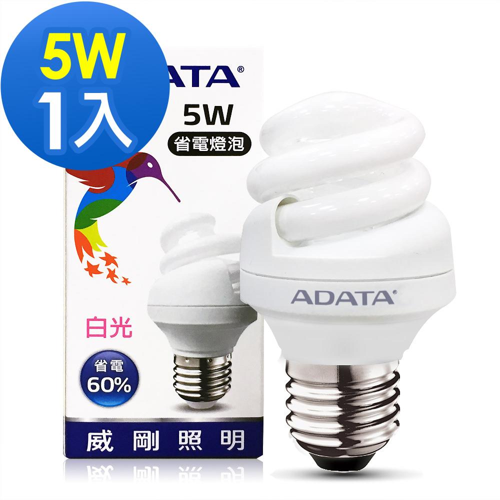 威剛ADATA 5W螺旋省電燈泡-白/黃光 1入