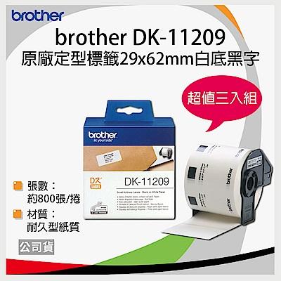 【三入組】brother 原廠定型標籤帶 DK-12209 (29x62mm白底黑字)