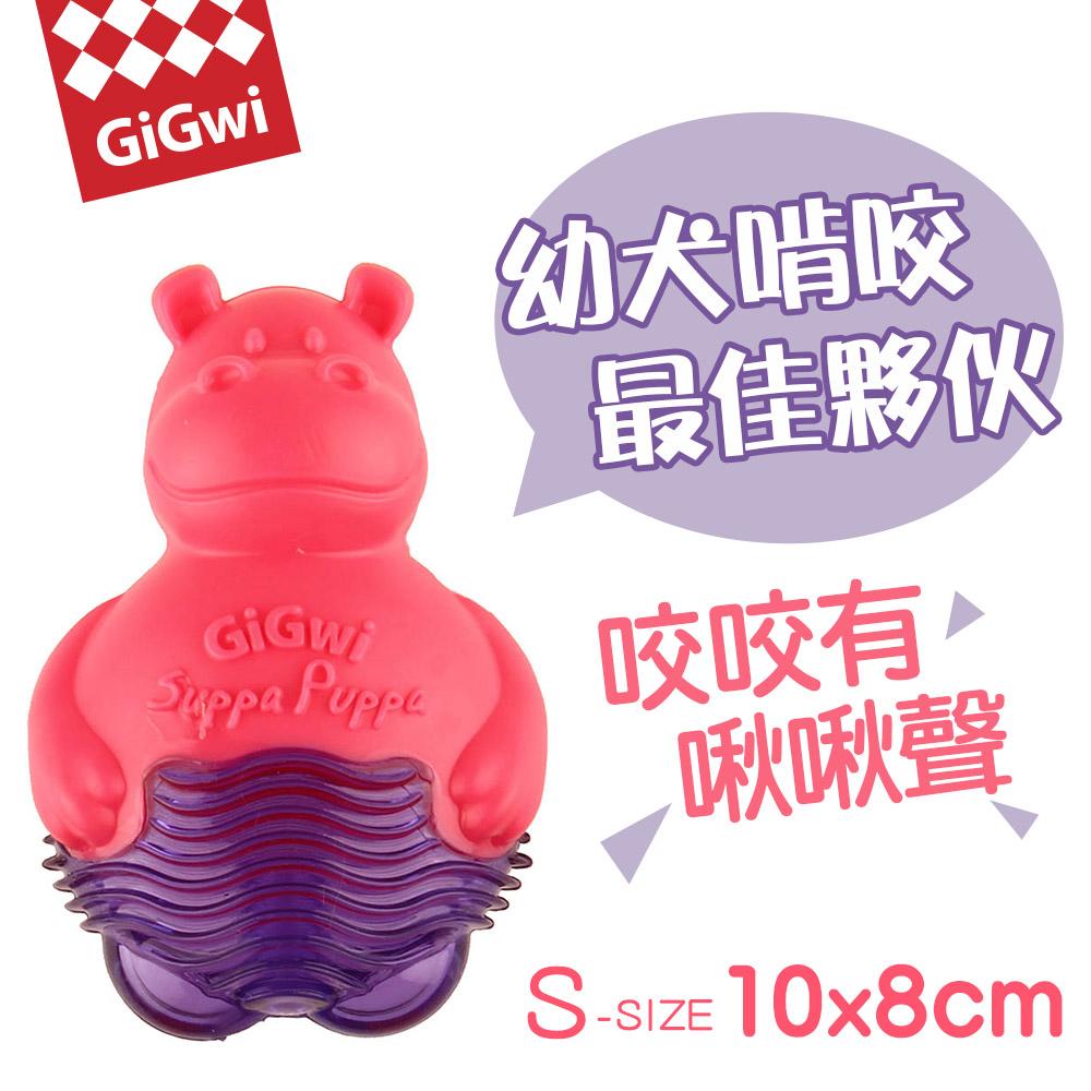 GiGwi小小孩朋友-啾啾軟河馬(粉紅紫)
