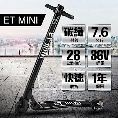 【OKAI 】ET MINI碳纖維36V鋰電 LG電芯 LED燈APP折疊電動滑板車