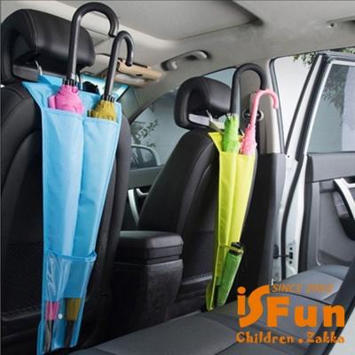 iSFun 車用收納 防水掛式雨傘套 藍