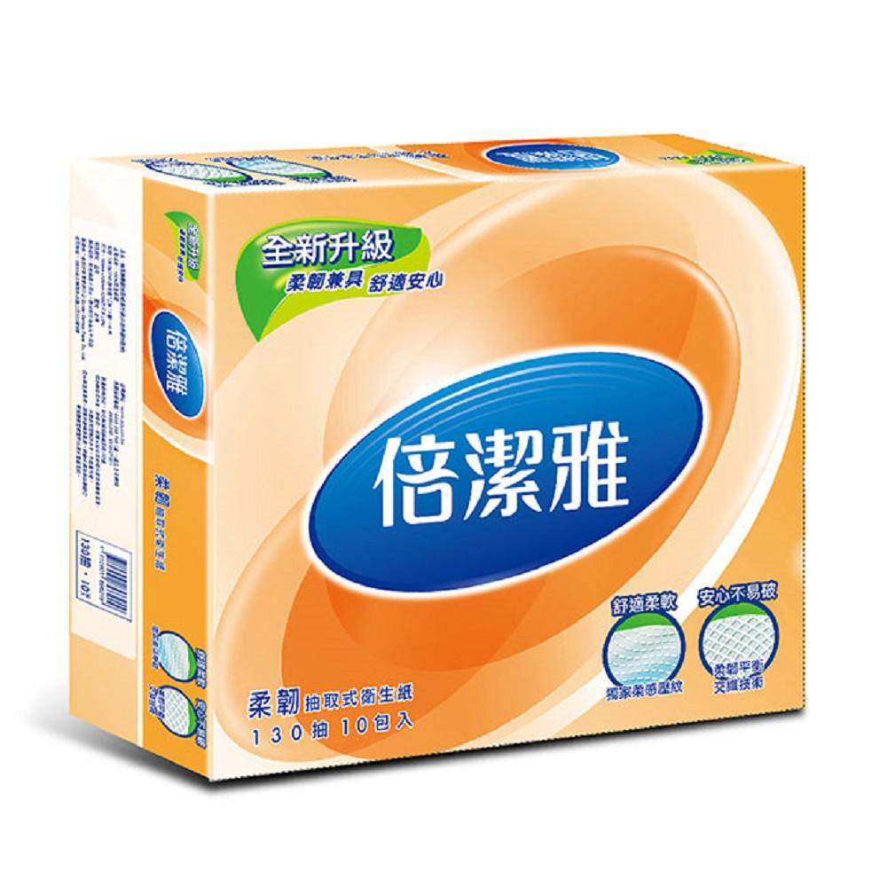 倍潔雅 柔韌抽取式衛生紙130抽10包8袋x2箱