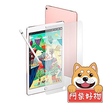 阿柴好物 Apple iPad 9.7(2017) 9H弧邊耐磨防指紋鋼化玻璃保護貼