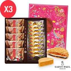 聖保羅烘焙廚房 Q鳳禮盒(Q餅5入+鳳梨酥10入)X3盒