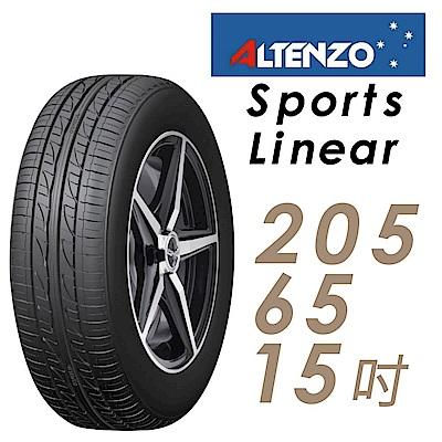 【澳洲曙光】輪胎 SL-2056515 95H