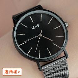 5折 大錶面 米蘭帶錶