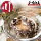 小川漁屋 極品南非活凍帶殼鮑魚1包(500G+-10%包/約6~8粒) product thumbnail 1