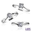 ides愛蒂思 品牌設計30分F/VS1八心八箭完美車工鑽石戒指求婚結婚戒