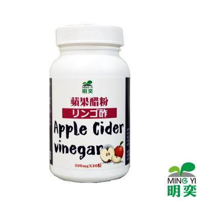 【明奕】蘋果醋粉(30粒/瓶)-1瓶