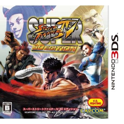 超級快打旋風IV - 3DS 日文版